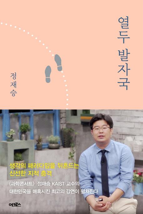 국립어린이청소년도서관 '열두 발자국' 등 추천서 100권 선정