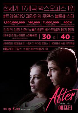 '애프터' 최다, 최고 기록 담긴 어메이징 레코즈 포스터 공개