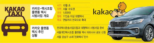 [단독] '카카오 대형택시' 10월 출격..플랫폼 택시전쟁 막오른다
