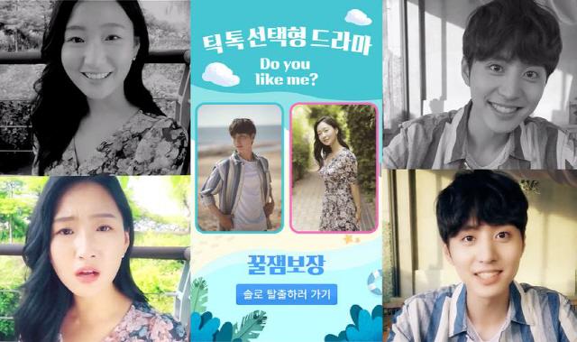 틱톡, 국내 최초의 인터랙티브 드라마 'Do You Like Me?' 공개