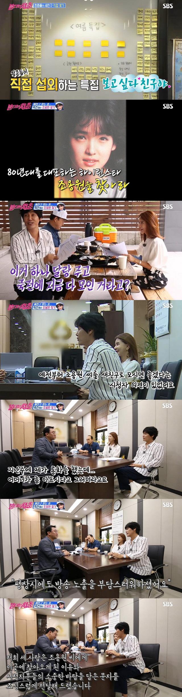 '불타는 청춘' 세일즈맨 된 90년대 인기가수 김민우 찾기 '최고의 1분'