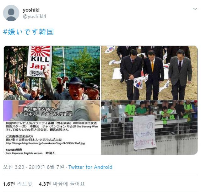 '누가 한국 좋대?'…日SNS서 '#좋아요한국'에 '#싫어요한국' 맞불
