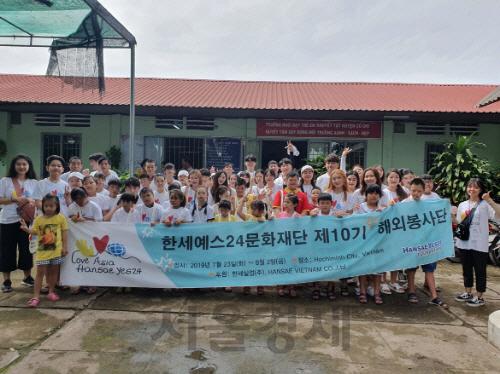 한세예스24문화재단 해외봉사단 활동 성료