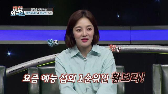 '대한외국인' 황보라, 하정우의 '걷기학교' 실체 고백..'실어증(?)까지 와'