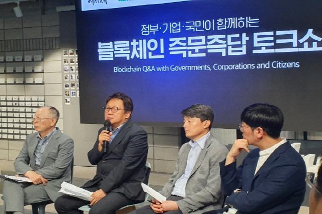정부·기업·국민이 한 데 모여 블록체인 논하다