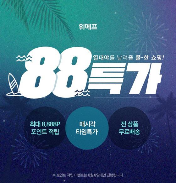 위메프 '88특가' 최대 규모 이벤트…'GS25 2000원 상품권이 88원'