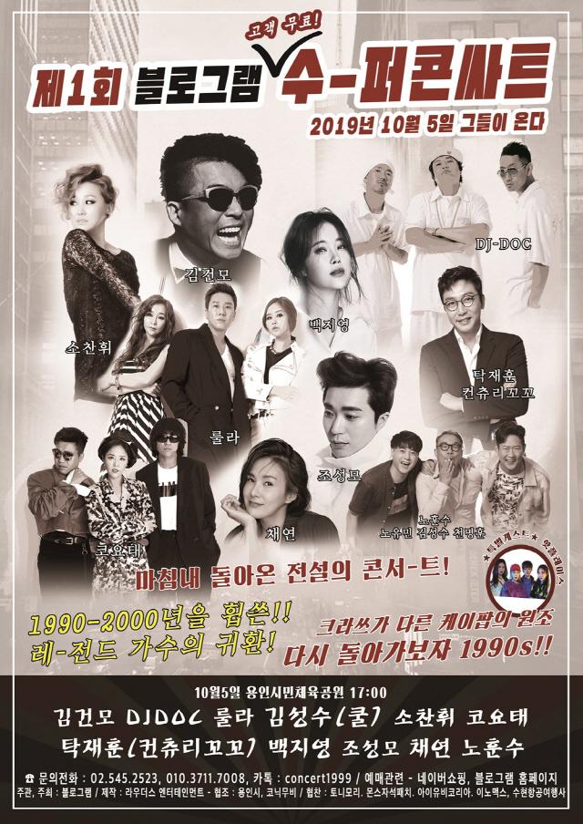 [공식] '슈퍼콘서트' 김건모-백지영-코요태 등 출연, 10월 5일 용인서 개최