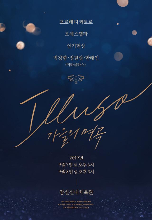 'ILLUSO(일루소)-가을의 명곡' 콘서트, '티켓 오픈 동시 예매율 1위'