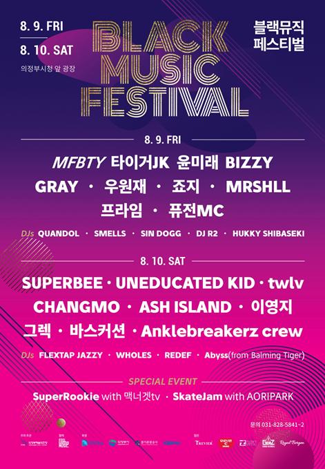 '블랙뮤직페스티벌' 뜨거운 열기로 'Super Mania' 선예매 티켓 전석 매진 기록