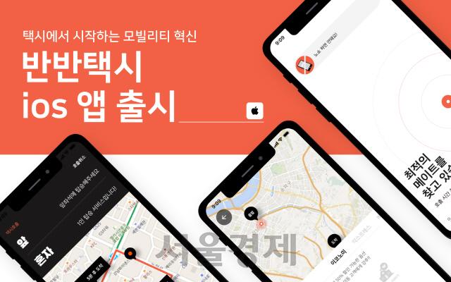 아이폰 이용자도 택시 동승 '반반택시' 이용할 수 있다