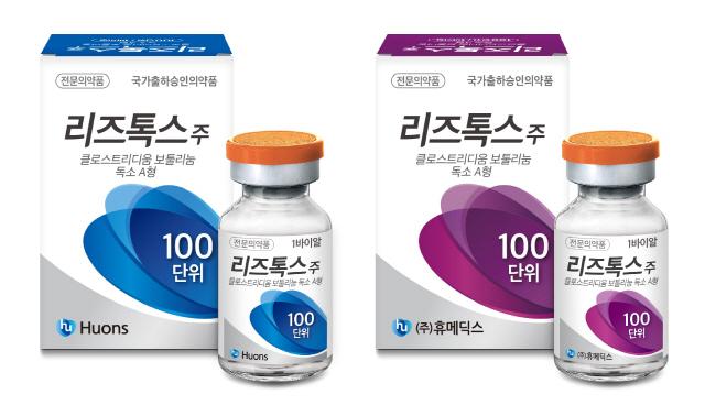 휴온스글로벌 '리즈톡스' 상지근육 경직 치료 임상 1상 승인
