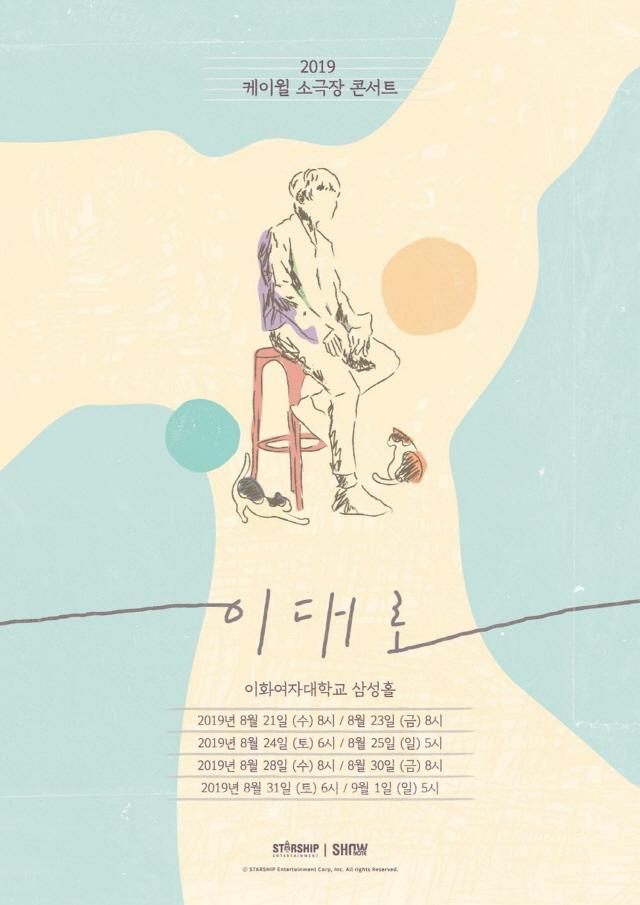 케이윌, 소극장 콘서트 '이대로' 8회차 공연 전석 매진