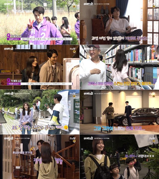'위대한 쇼' 송승헌·이선빈·임주환·노정의, 첫 촬영 현장 공개