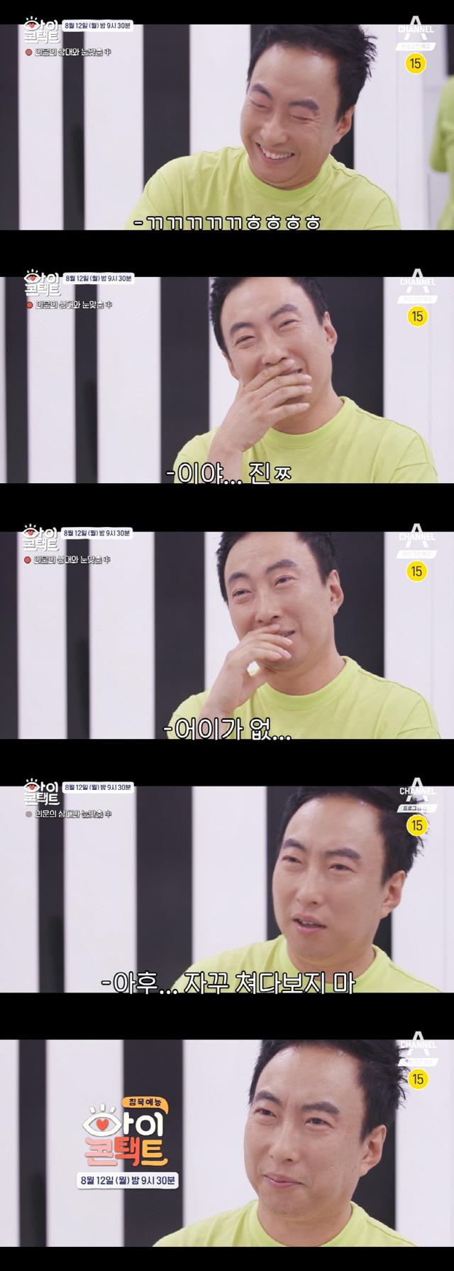 '아이콘택트' 박명수, '어이상실 100%' 눈맞춤 현장 예고편 공개..추리 만발