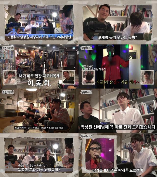 '놀면 뭐하니?' 배우 이동휘, '릴레이 카메라' 앞 고개 숙인 인간 피로회복제