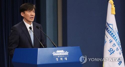 조국 법무장관 후보자 다시 서울대 휴직할까…현재 전임교원 신분