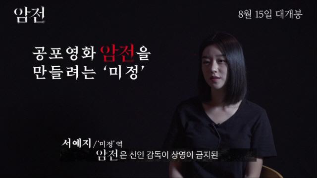 [인터뷰] '암전' 서예지, 공포영화광인 이유는?