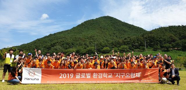 한화, 초등학생을 위한 글로벌 환경학교 개최