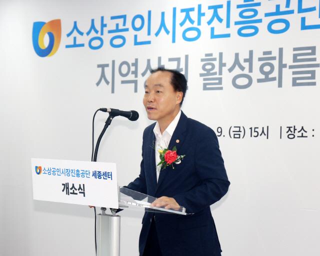 """소진공, 세종센터 개소…""""소상공인, 현장밀착형 지원"""""""