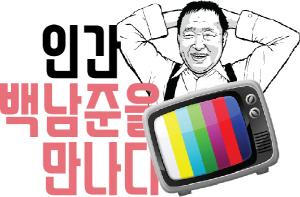 [인간 백남준을 만나다]'왜 일본? 한국 휘트니가 낫지' 이 한마디에…韓미술, 경계를 넘었다