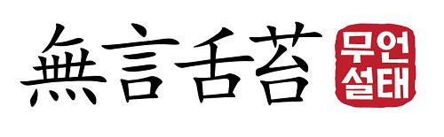 [무언설태]조국 '서해맹산(誓海盟山)'…누구와 싸운다는 건가요?