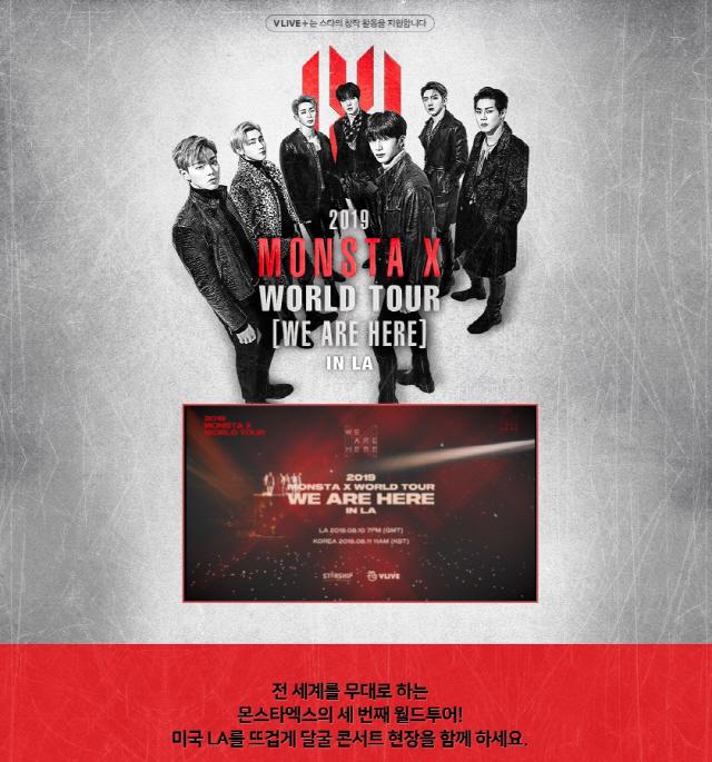 몬스타엑스, 11일 월드투어 LA 공연서 'WHO DO U LOVE?' 무대 공개