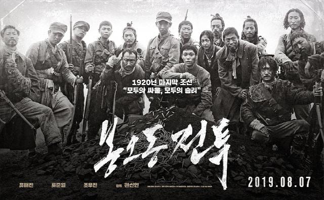 '개봉 4일 만에 100만 관객 돌파'…영화 '봉오동 전투' 흥행 질주