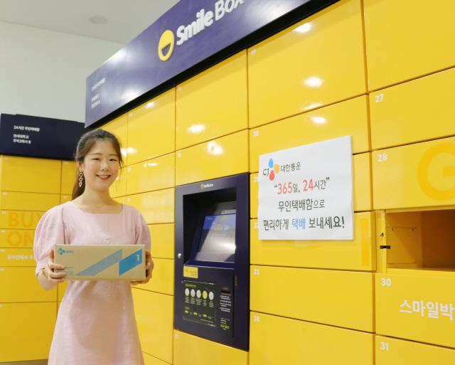 '24시간 접수' 무인택배함 CJ대한통운 업계 첫 운영
