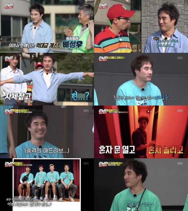 '런닝맨' 배성우, 웃음 폭격기로 변신..수줍허당매력 '新 예능캐' 등극