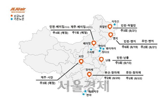 [오늘의 항공] 제주항공, 中 노선 6개 신규 취항…21%까지 비중 확대