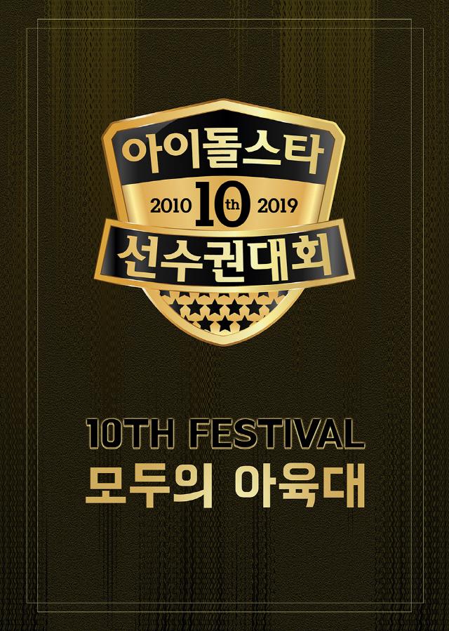 '2019 추석특집 아육대' 오늘(12일) 고양 실내종합운동장서 축제한마당