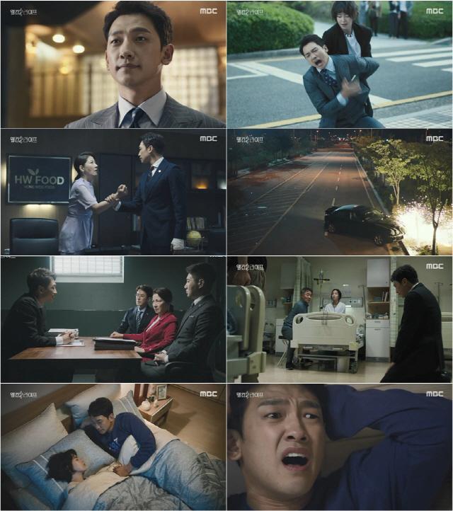'웰컴2라이프', 첫 주부터 몰아친 쫀쫀 쾌속 전개