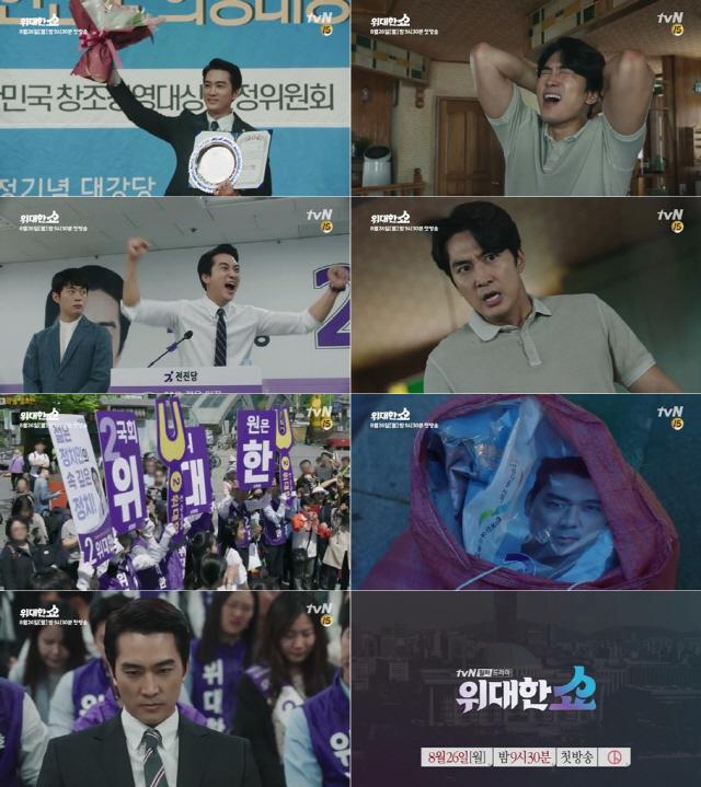 '위대한 쇼' 송승헌, 제대로 망가졌다..色 다른 반전 코믹 1차 티저 공개