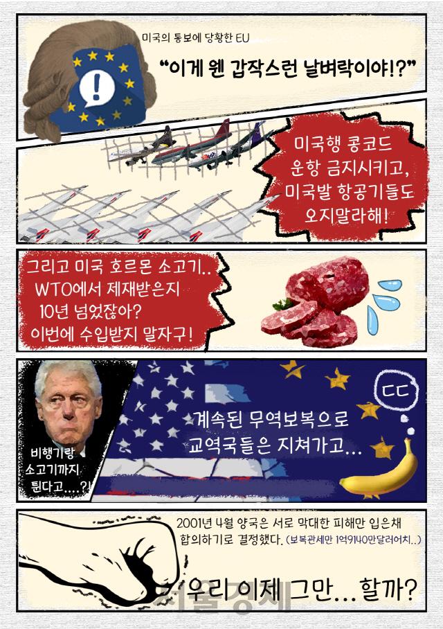 [툰내나는 뉴스] 다른 나라는 무역전쟁을 어떻게 이겼을까?