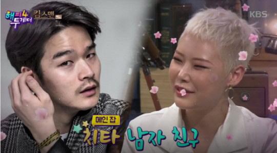 """치타, 공개연애 ♥남연우 """"애칭은 여보"""""""