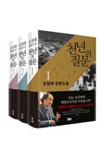 조정래 '천년의 질문' 출간 2개월 만에 30만부 돌파