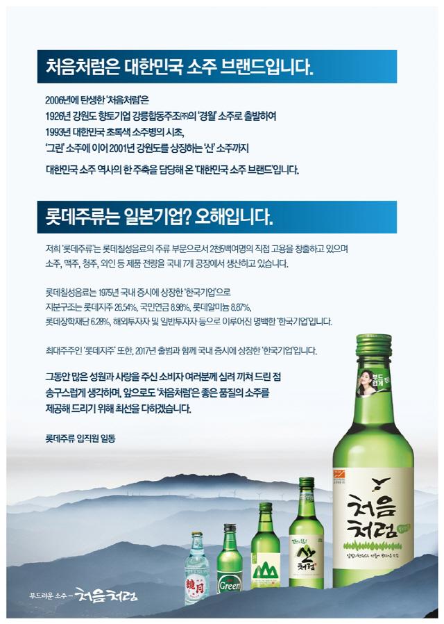 """롯데주류 """"日아사히와 지분관계 없다…허위사실 강경 대응"""""""