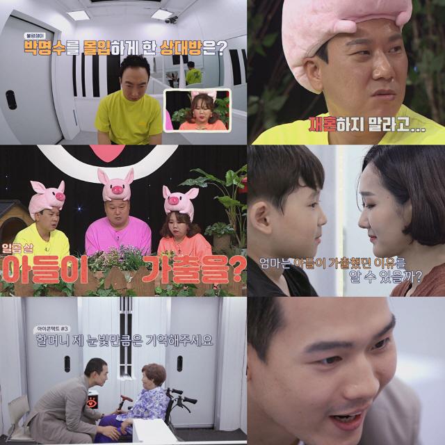 '아이콘택트' 박명수, 싱글맘, 할머니바라기 손자까지…빵빵 터지다 폭풍 오열
