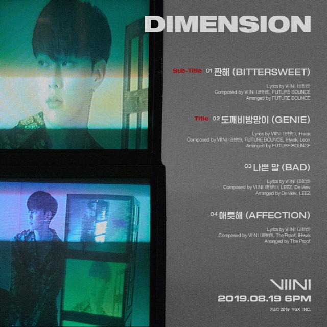 VIINI(권현빈), 첫 솔로 타이틀곡은 '도깨비방망이'..트랙리스트 공개