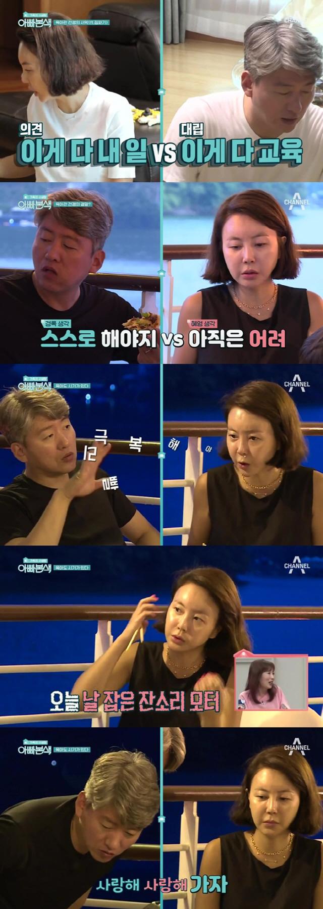 """'아빠본색' 황혜영, 남편 김경록과 육아관으로 대립.. """"7세 아이에겐 무리"""""""
