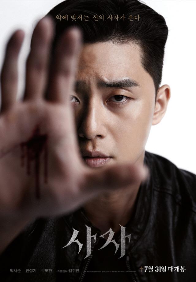 '사자' OST 향한 관객들의 뜨거운 반응..'강렬하다'