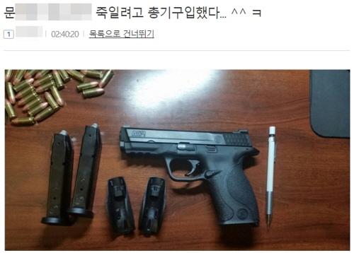 '문 대통령 살해' 글 올린 일베 회원 신원확인