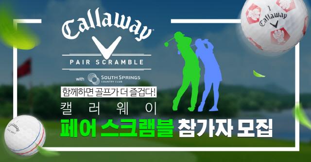 [필드소식]'캘러웨이 골프대회' 참가자 모집