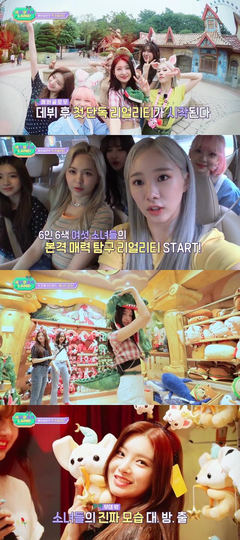 '에버글로우 랜드' 오늘(13일) 첫 방송..반짝이는 여섯 멤버들의 하루