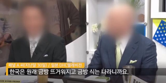 [종합] '한국은 빨리 식어' 이래도 DHC제품 살래? 네티즌 대폭발