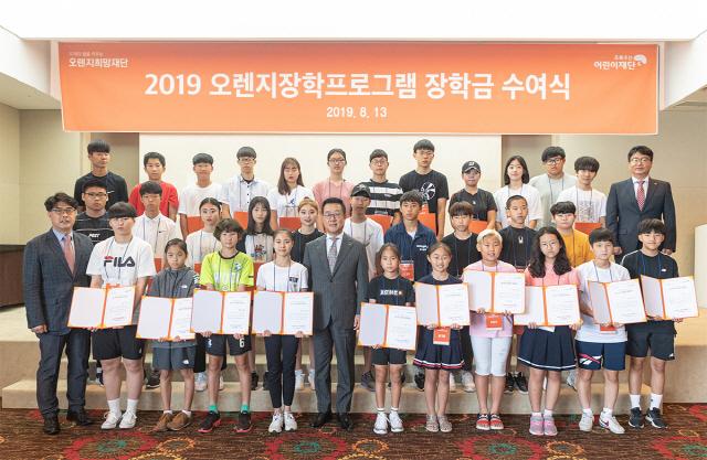 오렌지희망재단, 장학생 290명에 9억 후원
