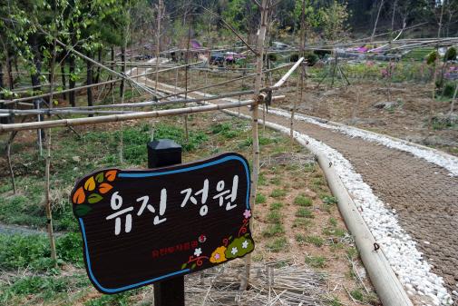 유진투자證, 대부도에 생태공원 '유진정원' 조성