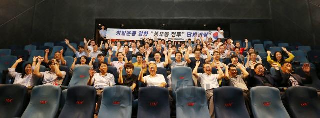 송한준 경기도의회의장, 직원들과 '봉오동 전투'영화 관람
