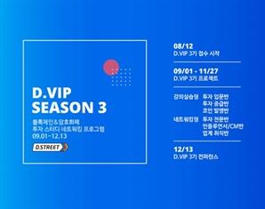 """디스트리트, D.VIP 3기 모집...""""블록체인 투자 스터디 모임"""""""