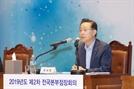 """윤대희 신보 이사장 """"일 수출규제 피해기업 신속 지원"""""""
